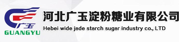 河北广玉必威体育登录app糖业有限公司